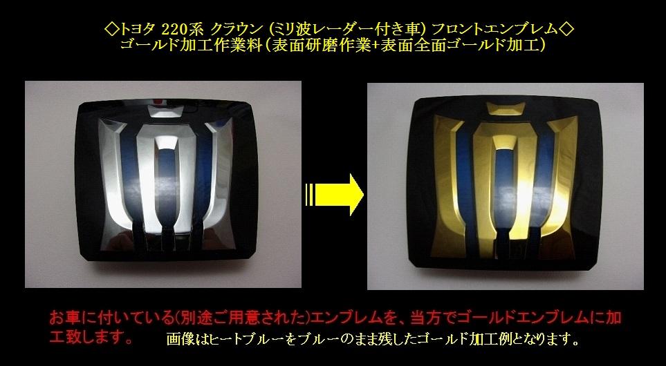 ■トヨタ クラウン (ミリ波レーダー付き車)フロントエンブレム:ゴールド加工作業料