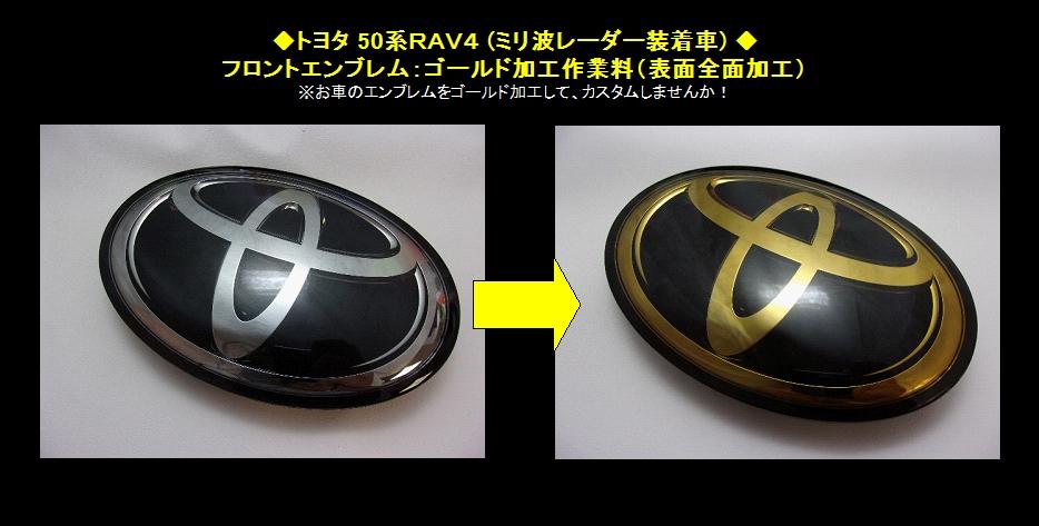 ◆トヨタ RAV4 フロントエンブレムゴールド加工作業料