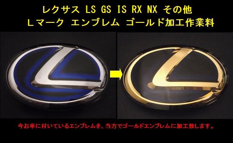 ◆レクサス LS GS IS RX NX 他 フロントエンブレムゴールド加工作業料
