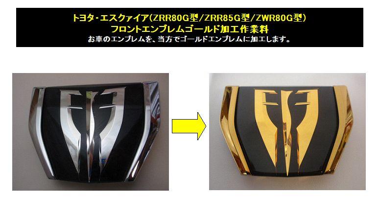 ◆トヨタ・エスクァイア(ESQUIRE)フロントエンブレム ゴールド加工作業料!
