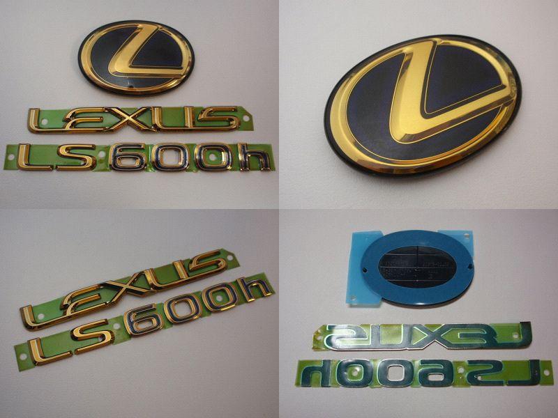 ◇レクサス LS600h(前期・中期)ゴールドエンブレム4点セット
