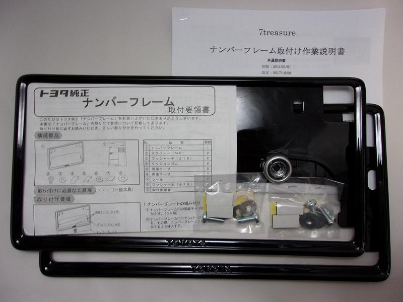 ◇トヨタ 202ブラッナンバーフレーム