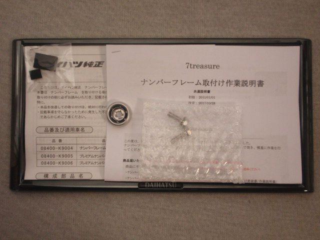 ◇ダイハツ プラチナブラックナンバーフレーム!