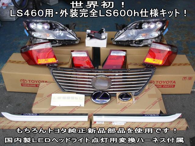 レクサス LS460用 待望の外装完全LS600hキット