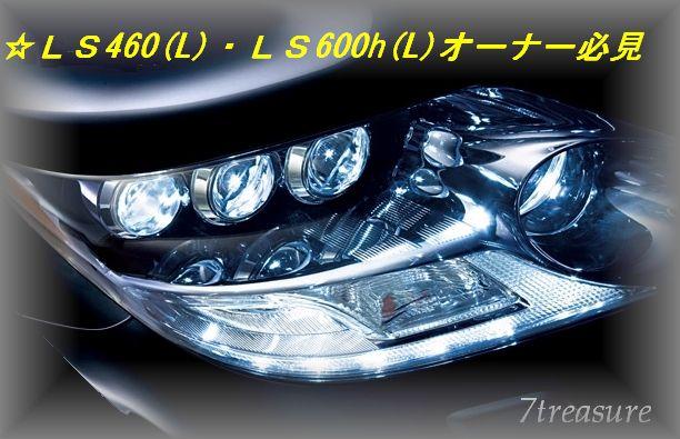 LS460用 LS600LEDヘッドライト変換作業