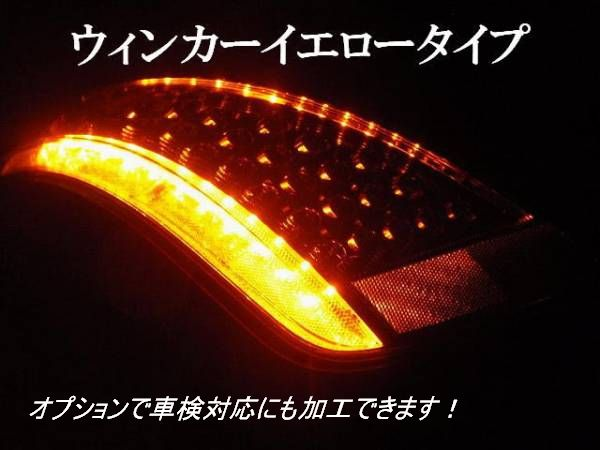 ◇日産ムラーノUS 新品 後期LEDテール(変換機付き:左右)