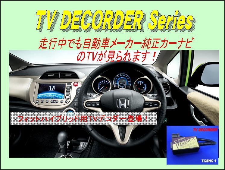 TVデコーダー