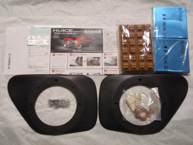 ■200系ハイエース専用アウターバッフル化キット